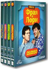 Шоу Фрая и Лори. Полная коллекция (8 DVD) #1