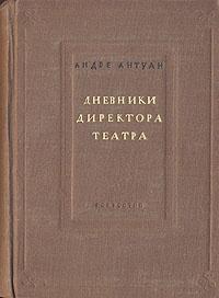 Андре Антуан. Дневники директора театра | Антуан Андре #1