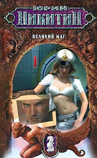Великий маг | Никитин Юрий Александрович #1