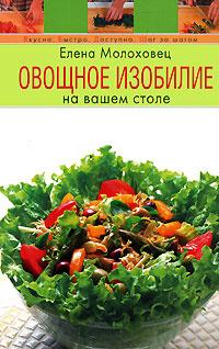 Овощное изобилие на вашем столе #1