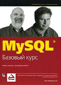 MySQL. Базовый курс #1