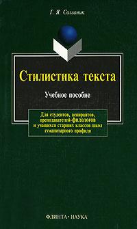 Стилистика текста | Солганик Григорий Яковлевич #1
