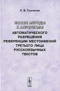 Новые методы и алгоритмы автоматического разрешения референции местоимений третьего лица русскоязычных #1