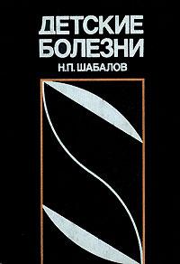 Детские болезни   Шабалов Николай Павлович #1