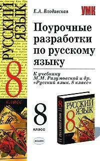 Поурочные разработки по русскому языку. 8 класс #1