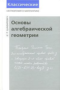 Основы алгебраической геометрии | Шафаревич Игорь Ростиславович  #1