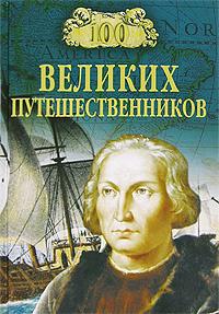 100 великих путешественников   Муромов Игорь Анатольевич  #1