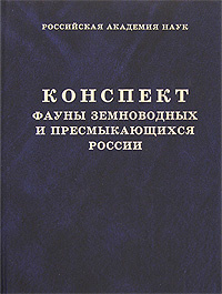 Конспект фауны земноводных и пресмыкающихся России #1