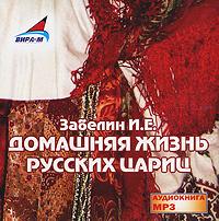 Домашняя жизнь русских цариц (аудиокнига MP3) | Мен Юлия, Забелин Иван Егорович  #1
