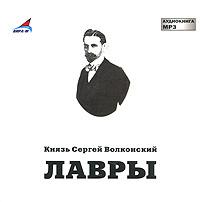 Лавры (аудиокнига MP3) | Волконский Сергей Михайлович, Федоров Олег  #1