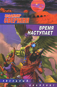 Время наступает | Свержин Владимир Игоревич #1