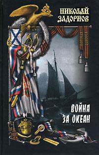 Война за океан. В 2 томах. Том 1 #1