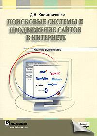 Поисковые системы и продвижение сайтов в Интернете #1