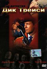 Детектив Дик Трейси #1