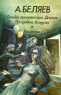 Голова профессора Доуэля. Продавец воздуха. Рассказы   Беляев Александр Романович  #1