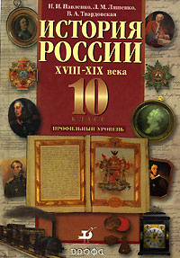 История России XVIII-XIX века. 10 класс. Профильный уровень #1