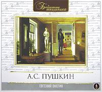 Евгений Онегин (аудиокнига MP3 на 4 CD)   Пушкин Александр Сергеевич  #1