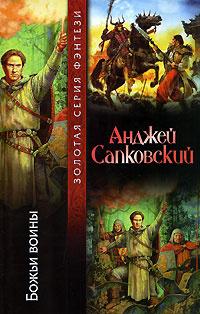 Божьи воины | Сапковский Анджей #1