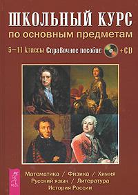 Школьный курс по основным предметам. 5-11 классы. Справочное пособие (+ CD-ROM)  #1