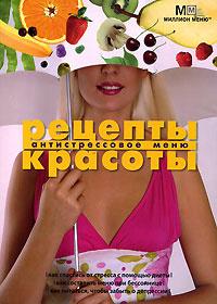 Рецепты красоты. Антистрессовое меню #1