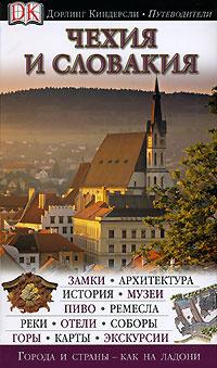 Чехия и Словакия. Иллюстрированный путеводитель #1