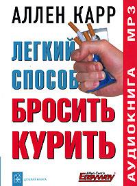 Легкий способ бросить курить (аудиокнига MP3) | Курицын Александр, Карр Аллен  #1