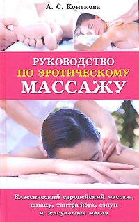 Руководство по эротическому массажу #1