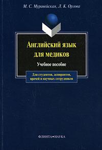Английский язык для медиков | Орлова Лариса Константиновна, Муравейская Марианна Степановна  #1
