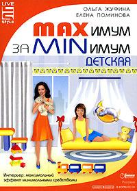 Maxимум за minимум. Детская (аудиокнига CD) | Жуфина Ольга, Поминова Елена  #1