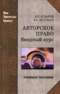 Авторское право. Вводный курс | Козырев Владимир Евгеньевич, Леонтьев Константин Борисович  #1
