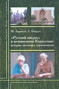 """""""Русский вопрос"""" в независимом Казахстане. История, политика, идентичность  #1"""