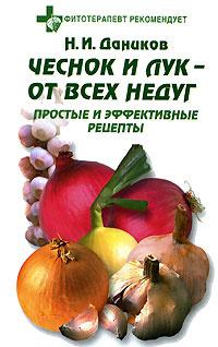 Чеснок и лук - от всех недуг. Простые и эффективные рецепты | Даников Николай Илларионович  #1