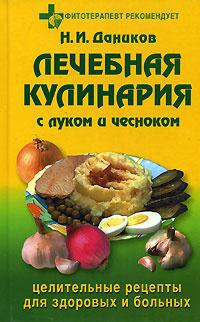 Лечебная кулинария с луком и чесноком | Даников Николай Илларионович  #1