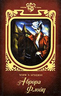 Аврора Флойд | Брэддон Мэри Элизабет #1