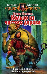 Кровь Титанов. Кольцо из чистого дерева | Бодров Виталий Витальевич  #1