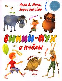 """Книга """"Винни-Пух и пчелы"""" — купить в интернет-магазине ..."""