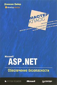 Microsoft ASP .NET. Обеспечение безопасности | Байер Доминик #1