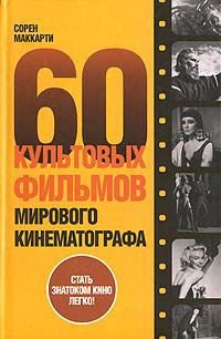 60 культовых фильмов мирового кинематографа #1