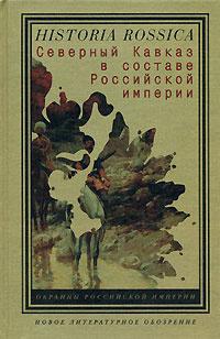 Северный Кавказ в составе Российской империи | Сотавов Н. А., Цуциев Артур А.  #1