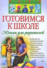 Готовимся к школе. Книга для родителей | Дмитриева Виктория Геннадьевна  #1
