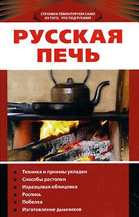 Русская печь | Федотов Геннадий Яковлевич #1