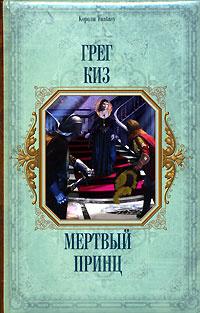 КоролиFantasy Киз Г. Мертвый принц (дутая обл.) #1