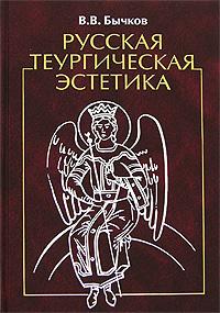 Русская теургическая эстетика #1