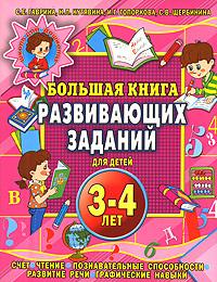 Большая книга развивающих заданий для детей 3-4 лет | Павлычева С. В., Топоркова Ирина Геннадиевна  #1