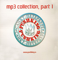 Pushking. MP3 Collection. Part 1 (mp3) #1