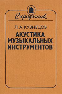 Акустика музыкальных инструментов   Кузнецов Леонид Алексеевич  #1