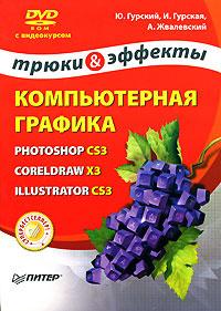 Компьютерная графика. Photoshop CS3, CorelDRAW X3, Illustrator CS3. Трюки и эффекты (+ DVD-ROM)  #1