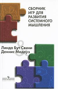 Сборник игр для развития системного мышления #1