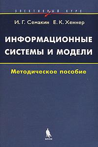 Информационные системы и модели. Элективный курс. Методическое пособие  #1