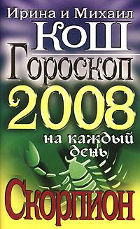 Гороскоп на каждый день 2008. Скорпион #1
